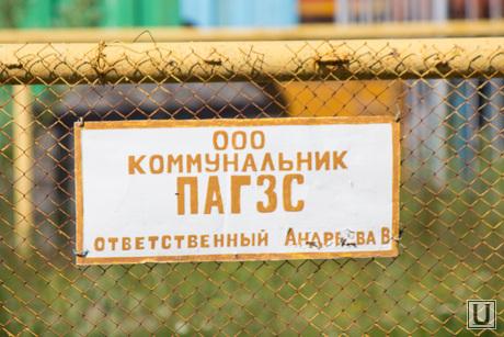 Полигон ООО