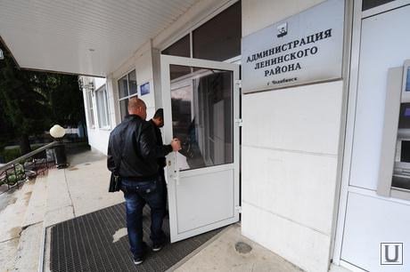 Клипарты. Челябинск., администрация ленинского района