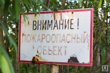 Свалка ТБО2. Нижневартовск., пожарная безопасность, внимание