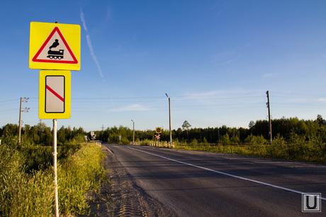 Свалка ТБО2. Нижневартовск., дорожный знак, железнодорожный переезд