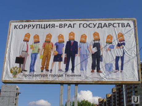 Коррупции нет. Рекламные щиты, баннер, реклама, коррупция