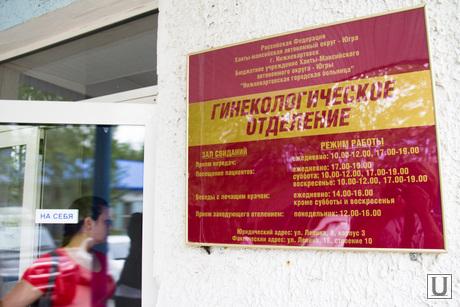 Синтез и больница. Нижневартовск., гинекологическое отделение