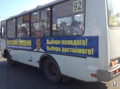 Пашин Виталий. Орлов Владислав. Выборы. Челябинск., пашин виталий
