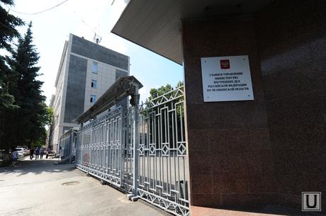 ГУ МВД Челябинской области. Челябинск., здание, гу мвд по челябинской области