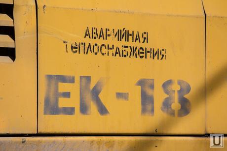 Ремонт теплосетей. Нижневартовск., аварийная служба, отопление, теплоснабжение