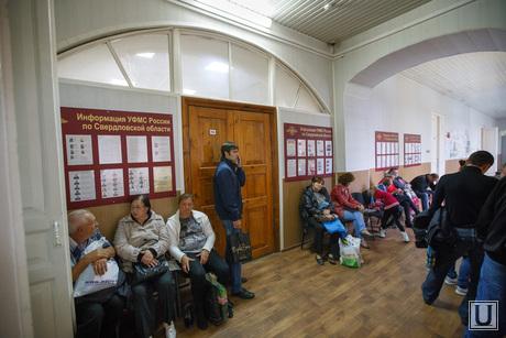 Переселенцы из Украины в УФМС. Екатеринбург, очередь , уфмс, ожидание