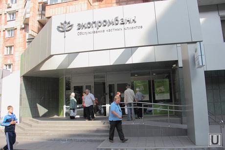 Банк. Пермь, экопромбанк, отзыв лицензии