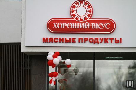 Пермская делегация в Кольцово и в Академическом, магазин, хороший вкус