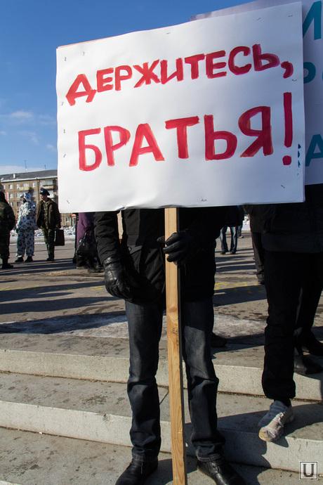 Митинг в поддержку русскоязычного населения Украины на площади Народных  гуляний. Магнитогорск, митинг, Магнитогорск, украина, крым