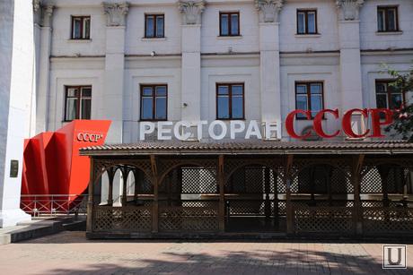 Ресторан СССР. Дом офицеров. Екатеринбург, ресторан ссср