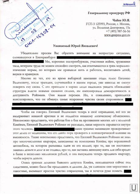 Обращение пенсионеров Екатеринбурга в Генпрокуатуру и СКР , ройзман, кинев олег, обращение Чайка