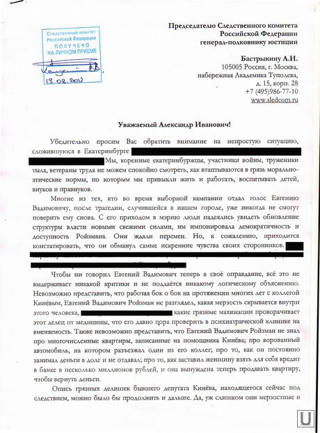 Обращение пенсионеров Екатеринбурга в Генпрокуатуру и СКР , ройзман, кинев олег, обращение бастрыкин