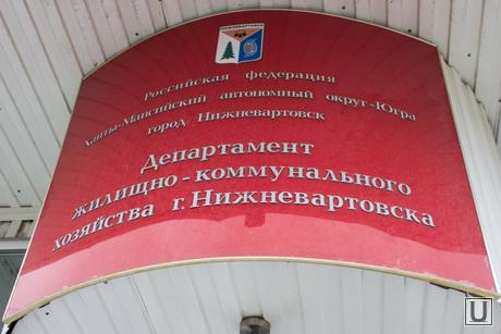 Пресс-конференция ЖКХ. Нижневартовск., департамент ЖКХ нижневартовска
