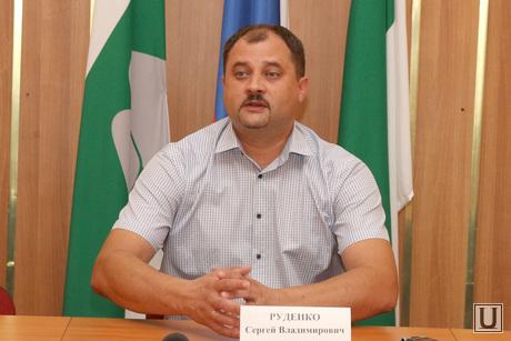 Брифинг Руденко  Курган, руденко сергей