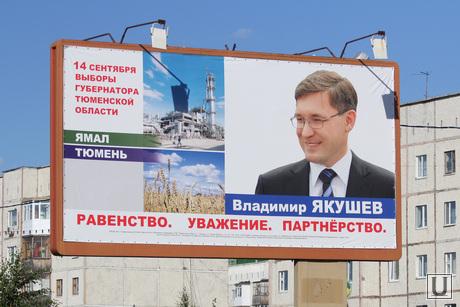 Ноябрьск, якушев владимир, выборы губернатора тюменской области