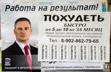 Выборная агитация. Челябинск., шмидт андрей