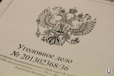 Клипарт 3, герб россии, уголовное дело