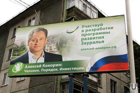 Выборы 2014г Курган 2014, кокорин алексей, выборы 2014, выборы кокорин, банер кокорин