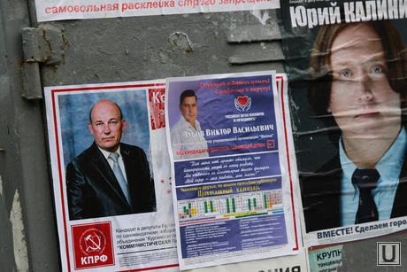 Курган перед выборами, выборы 2014, плакаты на стене, зубов выборы, калинин выборы