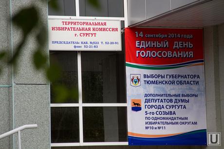 Администрация Сургут, администрация