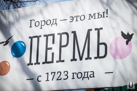 Пермь. Клипарт., пермь