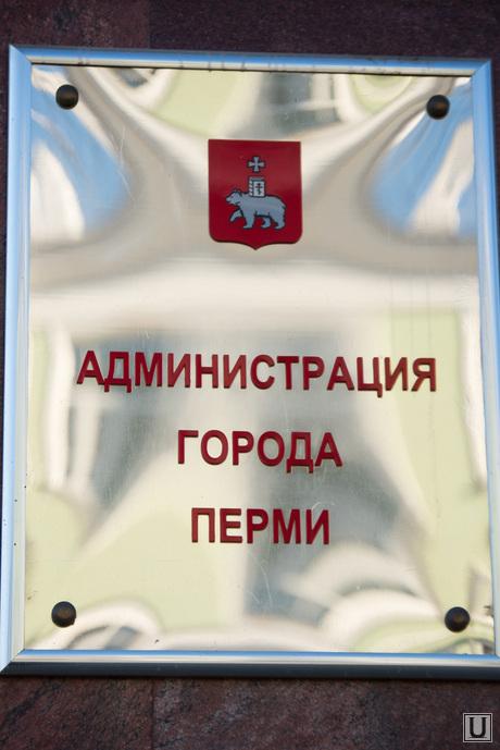 Пермь. Клипарт., администрация перми