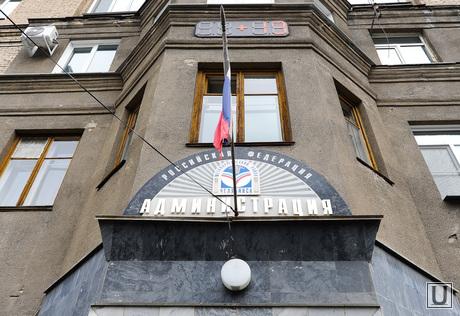 Клипарты. Челябинск., администрация металлургического района