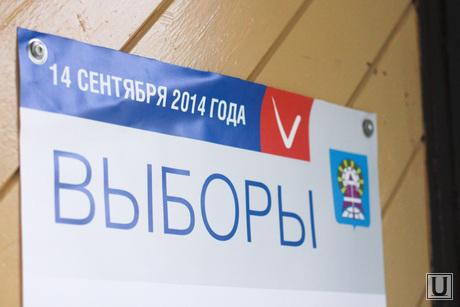 Ноябрьск, выборы, выборы губернатора тюменской области