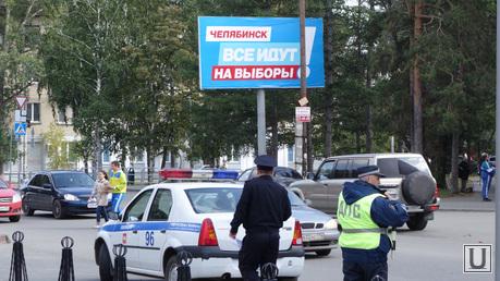 Клипарт. Челябинск. Парк Гагарина, выборы, агитация выборы
