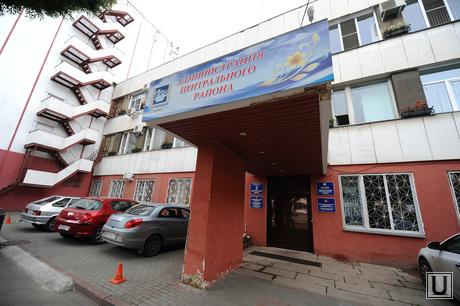 Выборная агитация. Челябинск., администрация центрального района челябинск