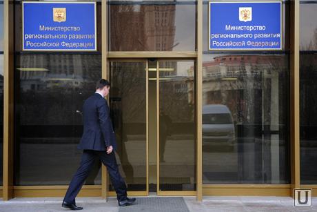 Клипарт. Административные здания. Москва, минрегионразвития, министерство регионального развития РФ