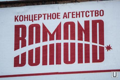 Афиши бомонда. Екатеринбург, концертное агентство, бомонд, организаторы концертов