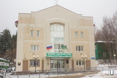 Таблички и дома. Ханты-Мансийск, фссп хмао, судебные приставы хмао