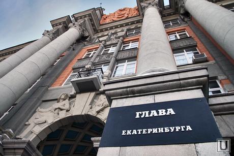 Клипарт. Екатеринбург, екатеринбург, здание администрации, глава города