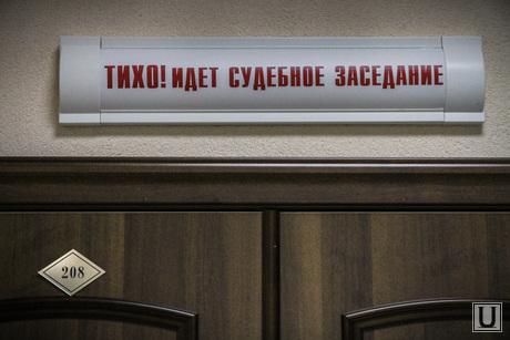 Начало судебного процесса по делу Контеева, курганский областной суд, зал судебных заседаний, тихо