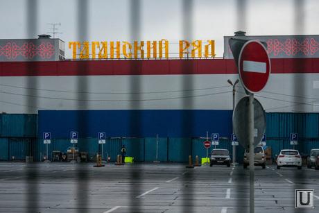 Таганский ряд. Екатеринбург, таганский ряд, вещевой рынок