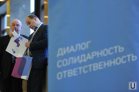 Гражданский форум. 22 ноября 2014г. Москва , Гражданский форум