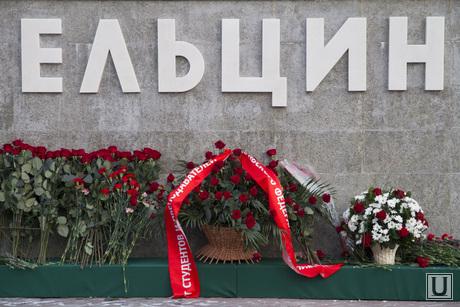 Клипарт. Екатеринбург, памятник, ельцин