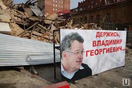 Плакат обращение к Тунгусову на развалинах Гоголя 7, держись владимир георгиевич, плакат тунгусова, разрушенный памятник архитектуры