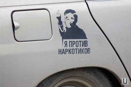 Клипарт. Нижневартовск., наркотики