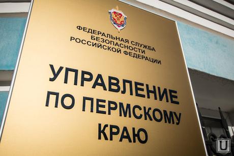 Пермь. Клипарт., фсб по пермскому краю