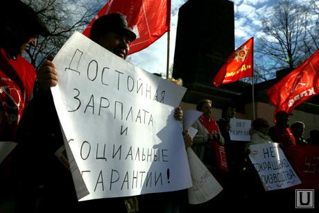 Митинг КПРФ за сохранение УЗТМ. Екатеринбург, пикет, кпрф, коммунисты, митинг, достойную зарплату, соцгарантии