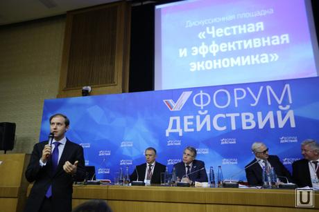 Форум ОНФ. Подведение итогов по всем темам. Москва , форум действий, ОНФ