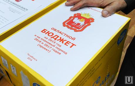 Областной бюджет 2015. Челябинск, областной бюджет