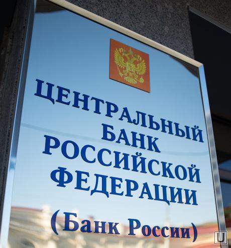 Пермь. Клипарт., банк россии, цб рф по пермскому краю