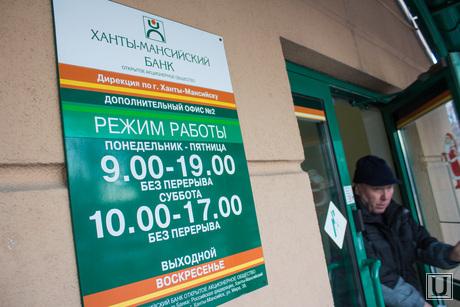 Кризис в Югре. Ханты-Мансийск., ханты-мансийский банк
