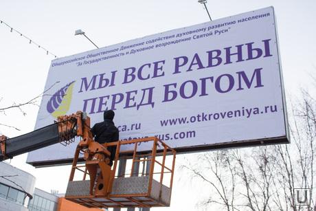 Кризис в Югре. Ханты-Мансийск., секта, бог, пропаганда
