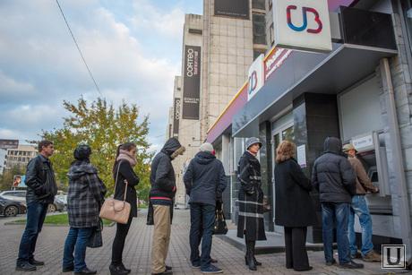 Очередь в УБРиР. Екатеринбург, очередь , банкомат, убрир