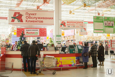 Клипарт. Екатеринбург, гипермаркет ашан, пункт обслуживания клиентов