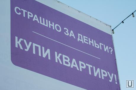 Кризис в Югре. Ханты-Мансийск., кризис, жилье
